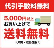 代引手数料無料 5,000円以上のお買い上げで送料無料※沖縄・離島を除く